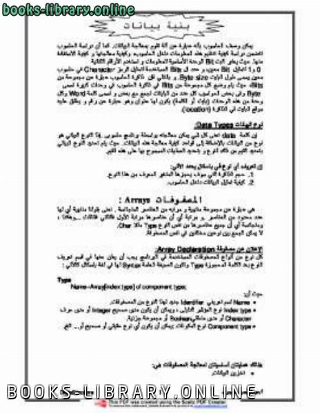 ❞ كتاب بنية البيانات بلغة باسكال ❝  ⏤ م عبدالرحمن محجوب حمد