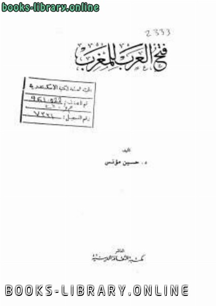 ❞ كتاب فتح العرب للمغرب ❝  ⏤ حسين مؤنس