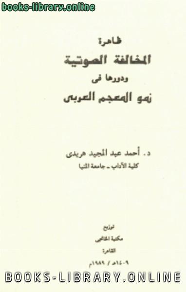 ❞ كتاب ظاهرة المخالفة الصوتية ودورها فى نمو المعجم العربى ❝  ⏤ أحمد عبدالمجيد هريدي