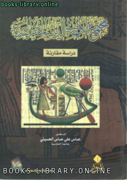 ❞ كتاب مجتمع الالهة في الديانة المصرية القديمة دراسة مقارنة ❝  ⏤ عباس علي عباس الحسيني