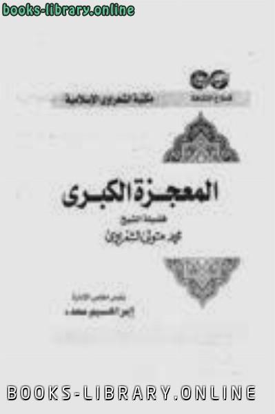 المعجزة الكبرى الشيخ الشعراوى