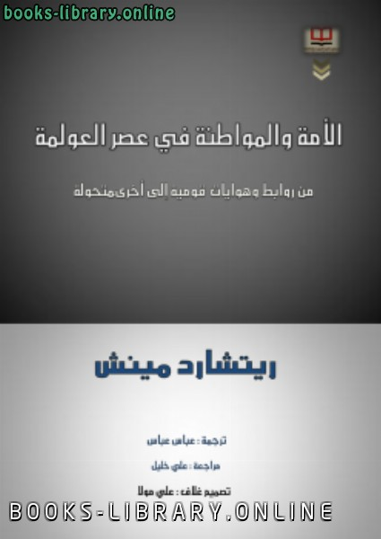 ❞ كتاب الأمة والمواطنة في عصر العولمة ❝  ⏤ ريتشارد مينش