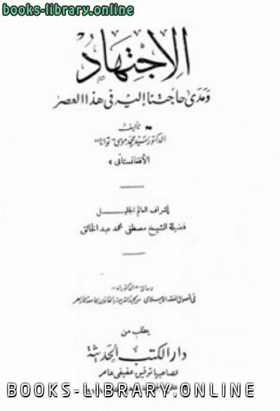 ❞ كتاب الاجتهاد ومدى حاجتنا إليه في هذا العصر ❝  ⏤ سيد محمد موسى توانا الأفغانستاني