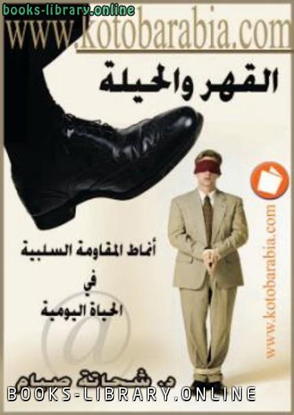 ❞ كتاب القهر والحيلة أنماط المقاومة السلبية في الحياة اليومية ❝  ⏤ شحاتة صيام