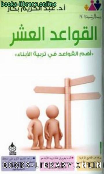 القواعد العشر أهم القواعد في تربية الأبناء