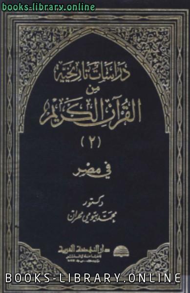 ❞ كتاب دراسات تاريخية من القرآن الكريم في مصر ج2 ❝  ⏤  محمد بيومى مهران