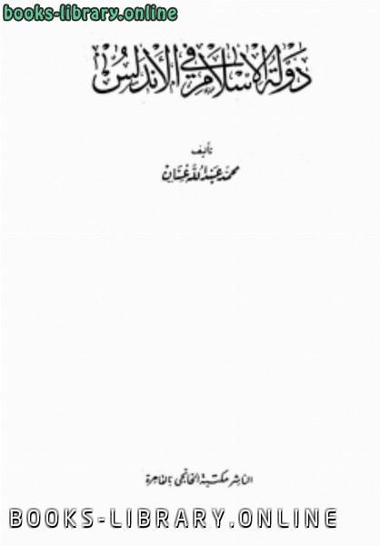 ❞ كتاب دولة الإسلام في الأندلس ❝  ⏤ محمد عبد الله عنان