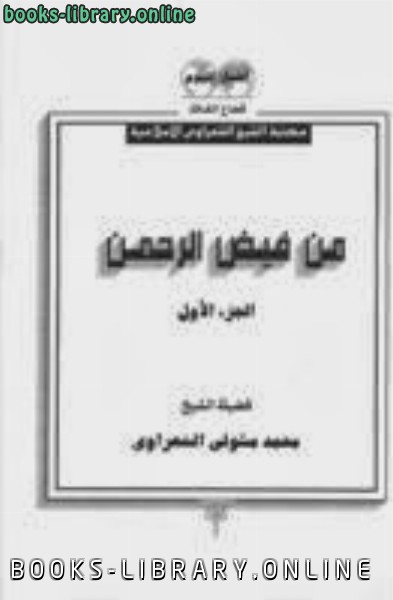 من فيض الرحمن الشيخ الشعراوى