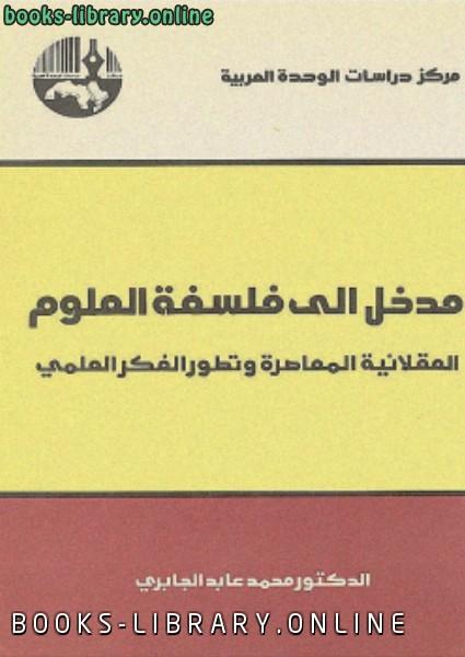 ❞ كتاب مدخل إلى فلسفة العلوم ❝  ⏤ د. محمد عابد الجابرى