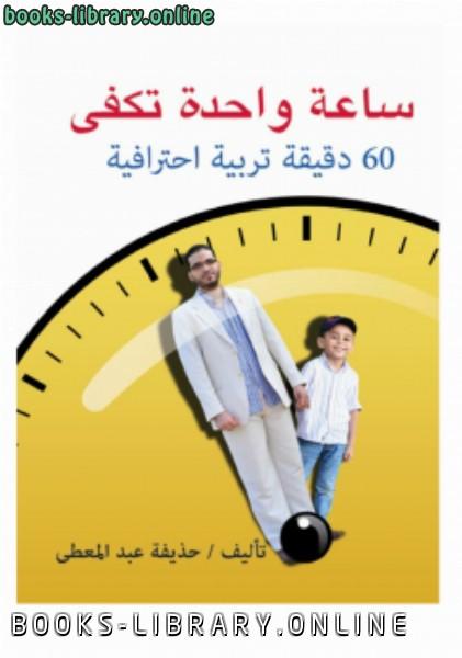 ❞ كتاب ساعة واحدة تكفي (60 دقيقة تربية احترافية) ❝  ⏤ حذيفة عبدالمعطي