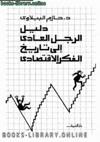 ❞ كتاب دليل الرجل العادى إلى تاريخ الفكر الإقتصادى ❝  ⏤ د. حازم الببلاوى