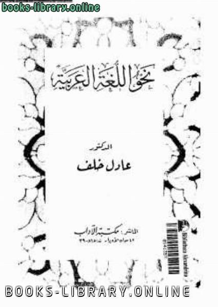 ❞ كتاب نحو اللغة العربية عادل خلف ❝  ⏤ كاتب غير محدد