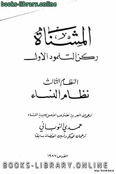 ❞ كتاب المشنا ركن التلمود الأول النظام الثالث نظام النساء ❝  ⏤ حمدي النوباني