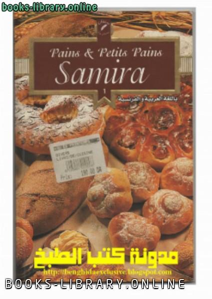 ❞ كتاب سميرة الخبز بأنواعه ❝