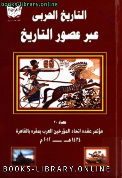 ❞ كتاب التاريخ الحربي عبر عصور التاريخ ❝  ⏤ عدة مؤلفين
