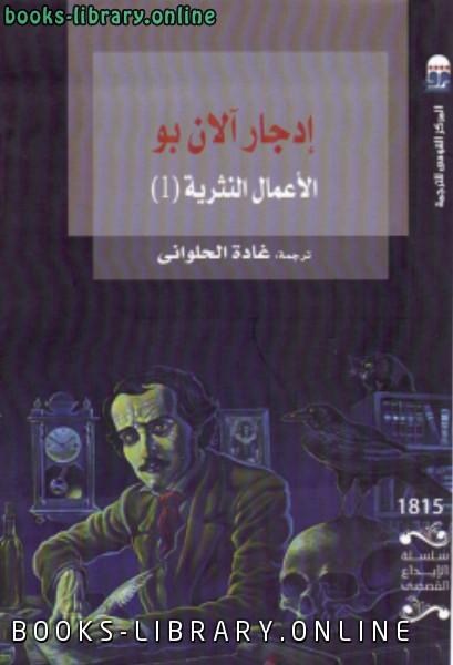 ❞ كتاب الأعمال النثرية الجزء الأول ❝  ⏤ إدجار آلان بو