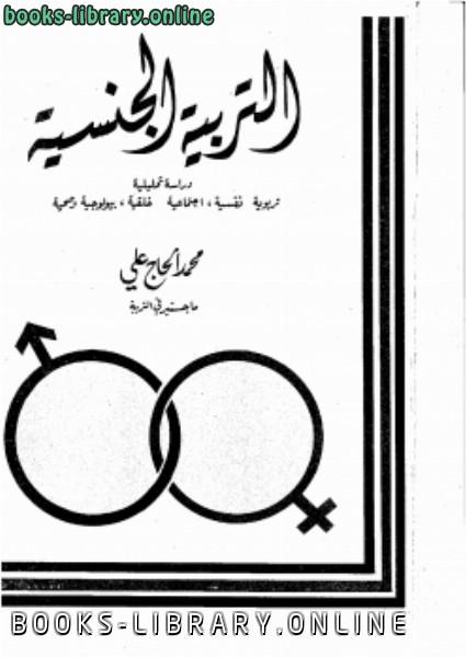 ❞ كتاب التربية الجنسية ❝  ⏤ محمد علي الحاج علي