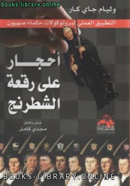 ❞ كتاب أحجار على رقعة الشطرنج ❝  ⏤ وليم جاي كار