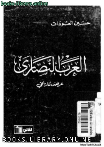 ❞ كتاب العرب النصار عرض تاريخي ❝  ⏤ حسين العودات