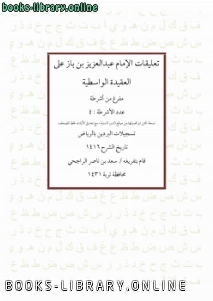 ❞ كتاب تعليقات الإمام عبدالعزيز بن باز على العقيدة الواسطية ❝  ⏤ سعد بن ناصر الراجحي