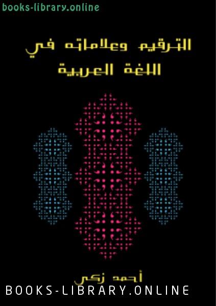 ❞ كتاب الترقيم وعلاماته فى اللغة العربية ❝  ⏤ أحمد زكي