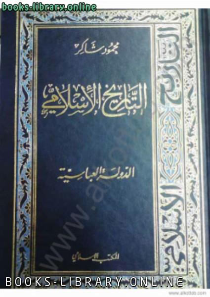 ❞ كتاب سلسلة التاريخ الإسلامى الدولة العباسية الجزء الثانى ❝  ⏤ محمود شاكر