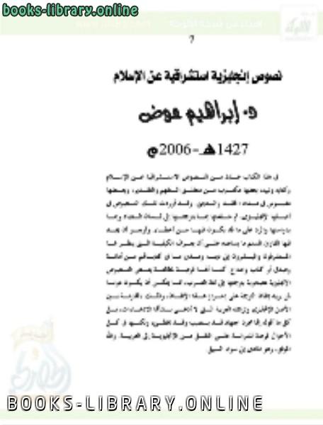 ❞ كتاب نصوص إنجليزية استشراقية عن الإسلام ❝  ⏤ إبراهيم عوض