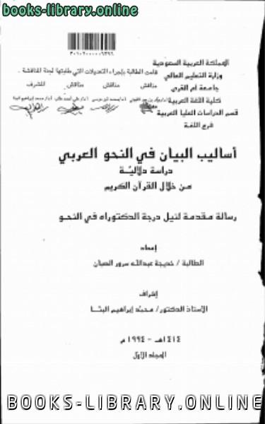 ❞ كتاب أساليب البيان في النحو العربي دراسة دلالية من خلال القرآن الكريم ج (1) ❝  ⏤ الباحثة: خديجة عبد الله الصبان