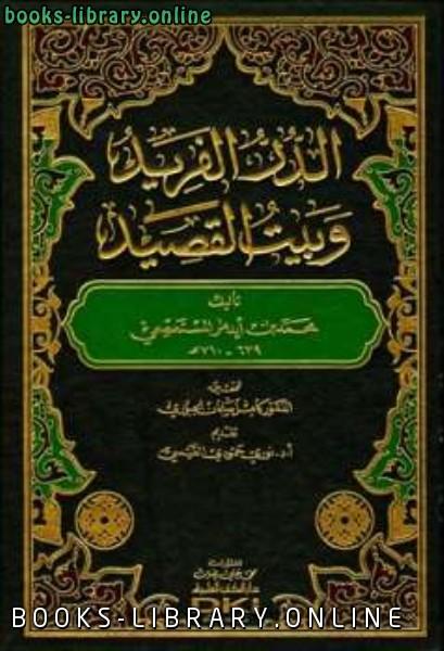❞ كتاب الدر الفريد وبيت القصيد ت: الجبوري ❝  ⏤ محمد بن أيدمر المستعصمي
