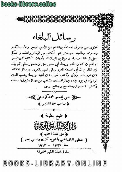 ❞ كتاب رسائل البلغاء ❝  ⏤ محمد كرد علي