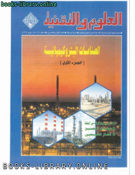 ❞ كتاب الصناعات البتروكيميائية ❝  ⏤ مجلة العلوم والتقنية
