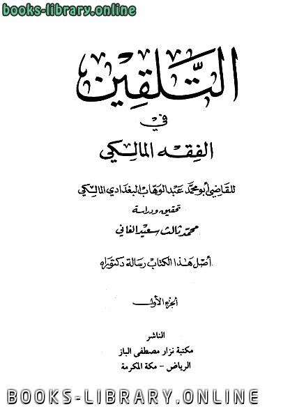 ❞ كتاب التلقين في الفقه المالكي ت: الغاني ❝  ⏤ عبد الوهاب البغدادي القاضي المالكي أبو محمد