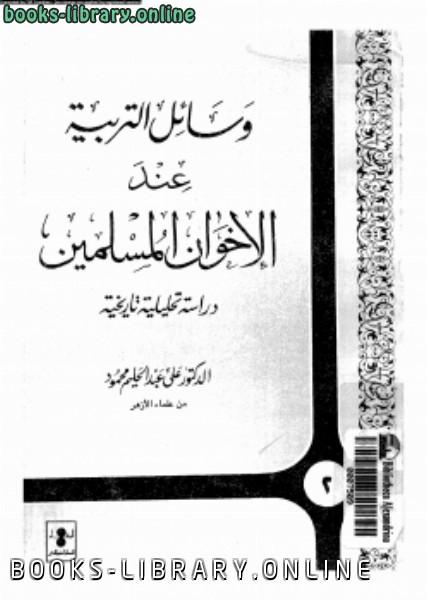 ❞ كتاب وسائل التربية عند الإخوان المسلمين دراسة تحليلية تاريخية ❝  ⏤ عبد الحليم محمود