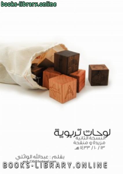 ❞ كتاب لوحات تربوية ❝  ⏤ عبدالله الوائلي