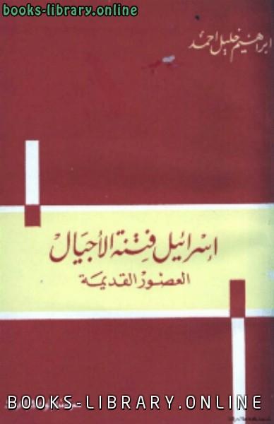 ❞ كتاب اسرائيل فتنة الاجيال العصور القديمة ❝  ⏤ إبراهيم خليل أحمد