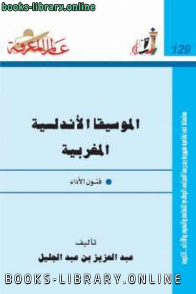 ❞ كتاب الموسيقا الأندلسية المغربية فنون الأداء ❝  ⏤ عبد العزيز بن عبد الجليل
