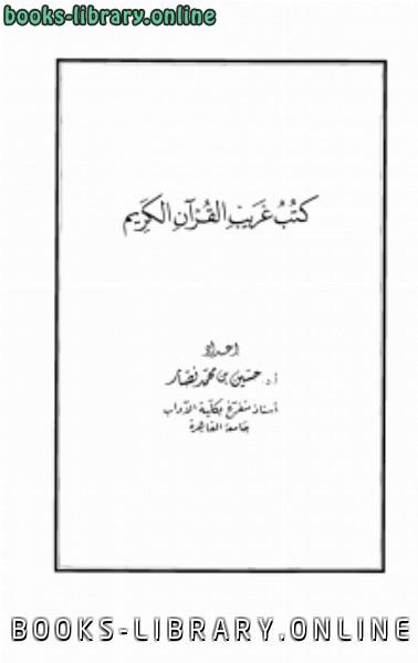 ❞ كتاب كتب غريب القرآن الكريم ❝  ⏤ حسين بن محمد نصار