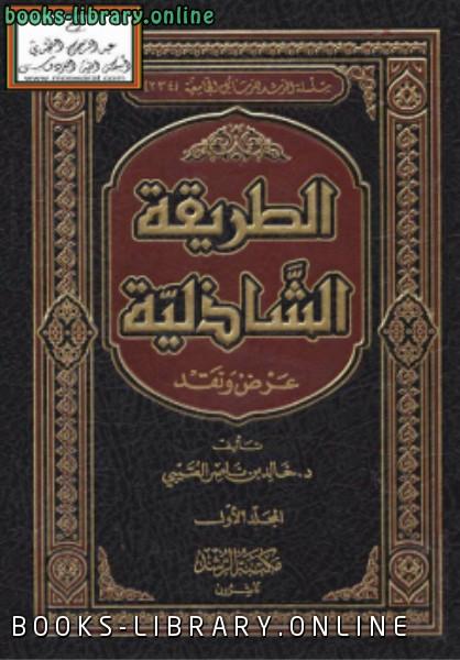 ❞ كتاب الطريقة الشاذلية عرض ونقد ❝  ⏤ د.خالد بن ناصر العتيبي