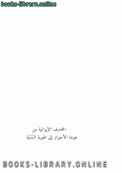 ❞ كتاب المخاوف الايرانية من عودة الأحواز إلى الهوية السنية ❝  ⏤ صباح الموسوي