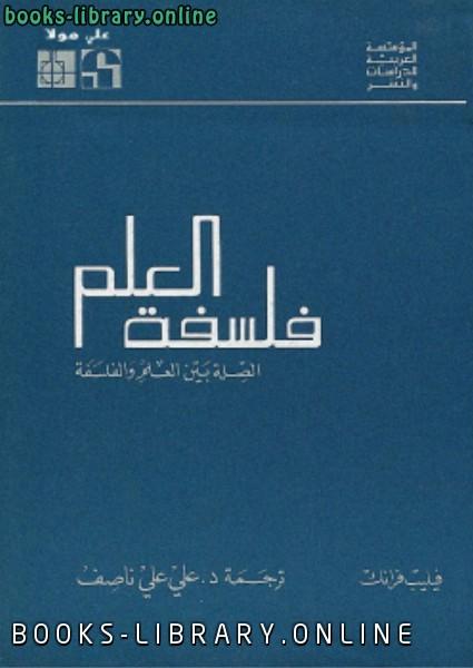❞ كتاب فلسفة العلم ❝  ⏤ فيليب فرانك