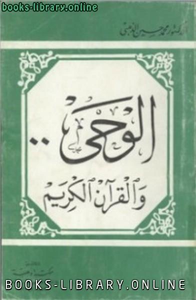 ❞ كتاب الوحي والقرآن الكريم ❝  ⏤ محمد حسين الذهبي