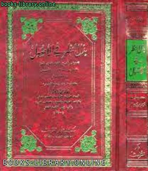 ❞ كتاب بذل النظر في الأصول ❝  ⏤ محمد بن عبد الحميد الأسمندي