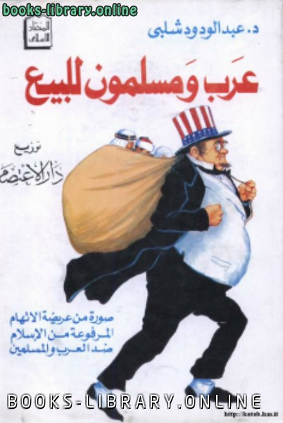 عرب ومسلمون للبيع*
