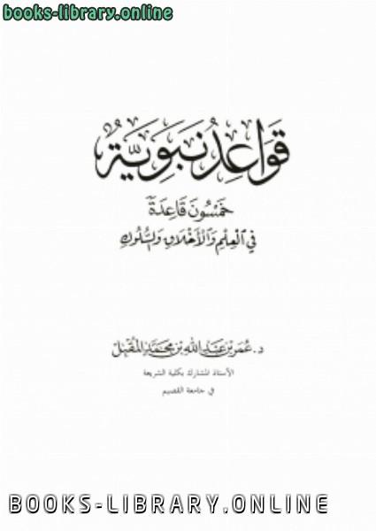 قواعد نبوية (خمسون قاعدة في العلم والأخلاق والسلوك)