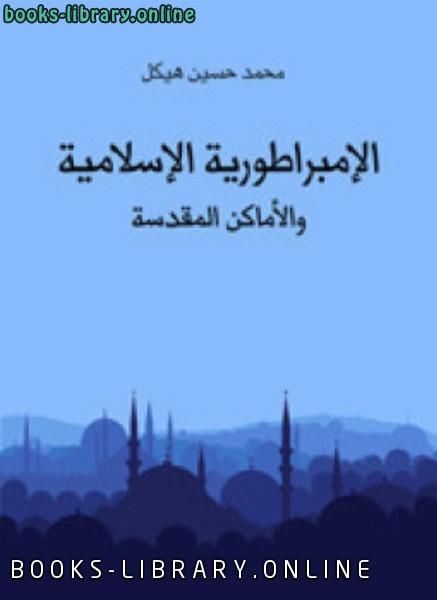 ❞ كتاب الإمبراطورية الإسلامية والأماكن المقدسة ❝  ⏤ محمد حسين هيكل