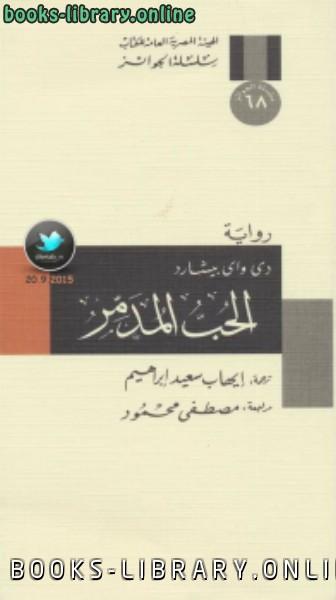 ❞ كتاب الحب المدمر ❝  ⏤ دي واي بيشارد