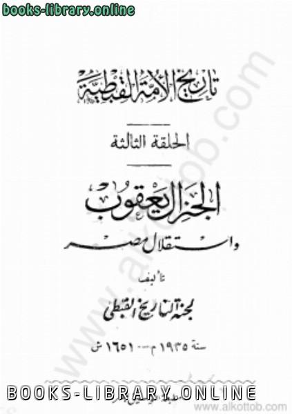 ❞ كتاب تاريخ الامة القبطية الحلقة الثالثة ❝  ⏤ الجنرال يعقوب