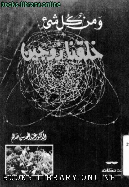 ❞ كتاب ومن كل شئ خلقنا زوجين ❝  ⏤ د. عبد المحسن صالح