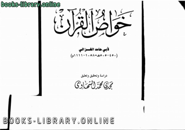 خواص القرآن