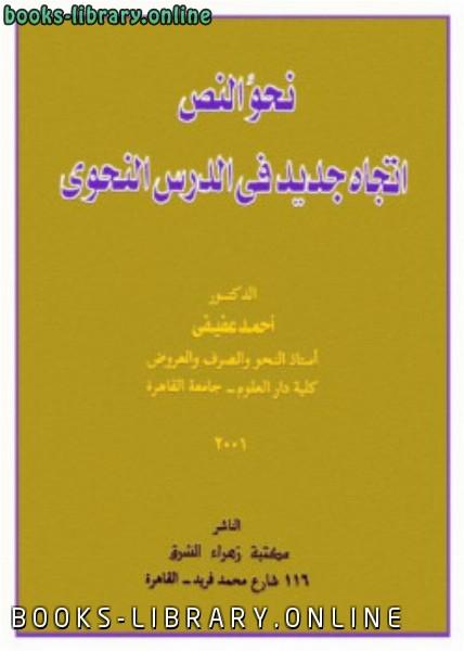 ❞ كتاب نحو النص اتجاه جديد في الدرس النحوي أحمد عفيفي ❝  ⏤ كاتب غير محدد